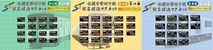 札幌市交通局「GOGOキュービー」など発売