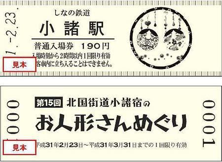 しなの鉄道「第15回 北国街道 小諸宿のお人形さんめぐり記念入場券」発売