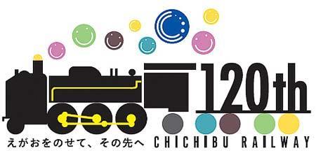 秩父鉄道,新ロゴマーク」と「創立120周年記念ロゴマーク」を制定