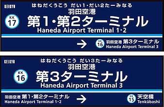 羽田空港内の駅名を変更へ