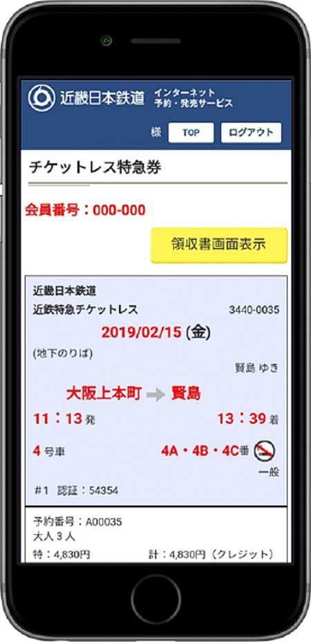 「近鉄電車インターネット予約・発売サービス」の画面を大幅にリニューアル