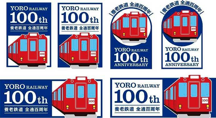 養老鉄道,全線開通100周年記念ロゴマークを制定