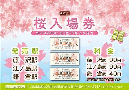 江ノ電,「桜入場券」発売