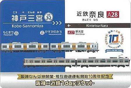 「阪神なんば線開業・相互直通運転開始10周年記念 阪神⇔近鉄1dayチケット」