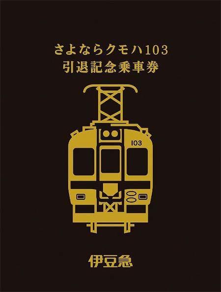 伊豆急「さよならクモハ103引退記念乗車券」発売