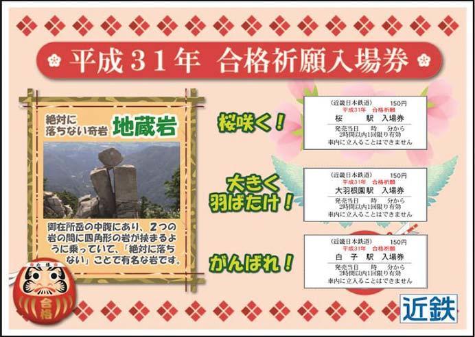 近鉄「合格祈願入場券セット・グッズ」を発売