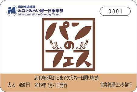 『「パンのフェス」ロゴ入りみなとみらい線一日乗車券』発売
