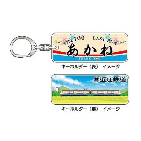 近江鉄道,700形「あかね号」の引退記念グッズを発売