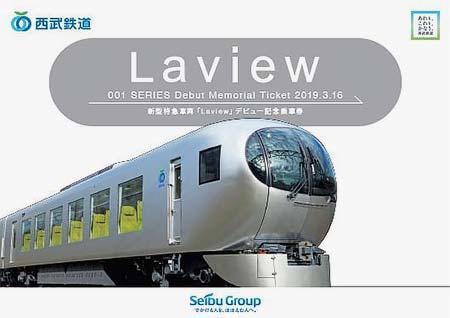 西武「新型特急車両『Laview』デビュー記念乗車券」発売