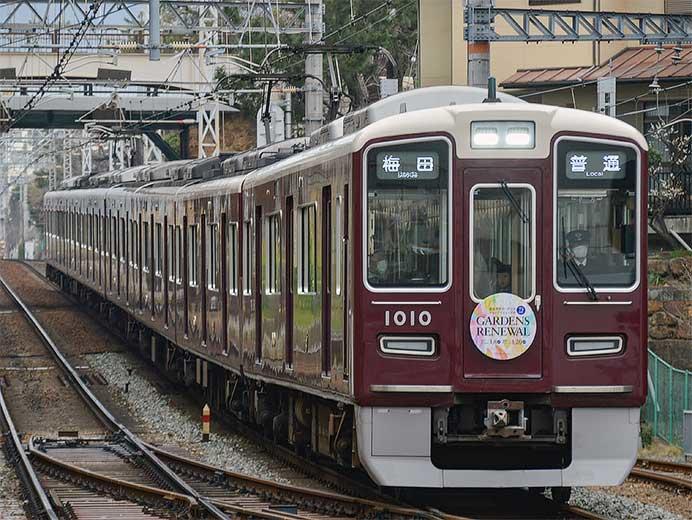 阪急神戸線で「阪急西宮ガーデンズ」リニューアルヘッドマーク