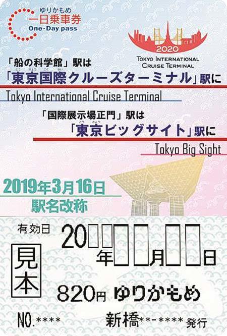 『「駅名改称」ゆりかもめ一日乗車券』発売