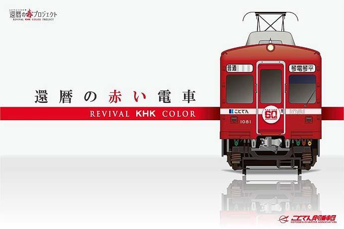 ことでん,3月6日から「還暦の赤い電車」を運転