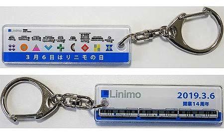 「リニモの日」記念キーホルダー限定発売