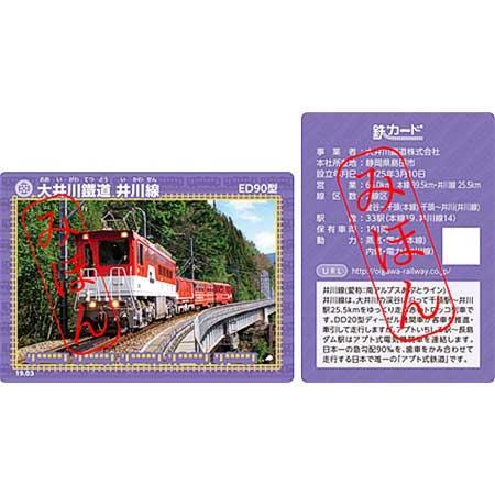 大井川鐵道,井川駅で「鉄カード」配布