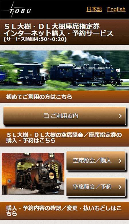 東武,3月9日からSL「大樹」座席指定券のインターネット購入・予約サービスなどを開始