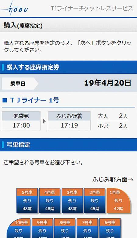 """""""TJライナー""""のチケットレスサービス"""