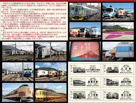 富士急行「ありがとうホリデー快速富士山号記念入場券セット」発売(中面)