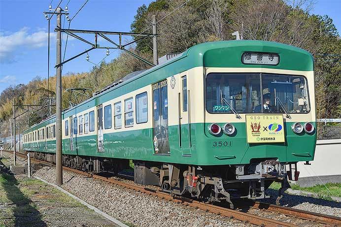 伊豆箱根鉄道で「いずっぱこGEO TRAIN」運転中