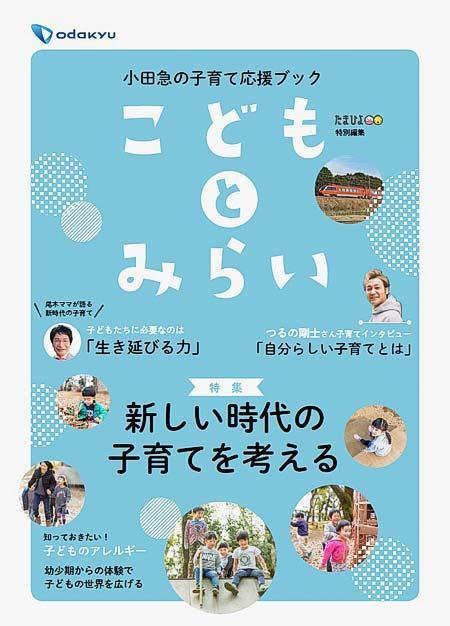 小田急,子育て応援ブック「こどもとみらい」を発行