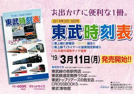 「東武時刻表 2019年3月16日号」発売