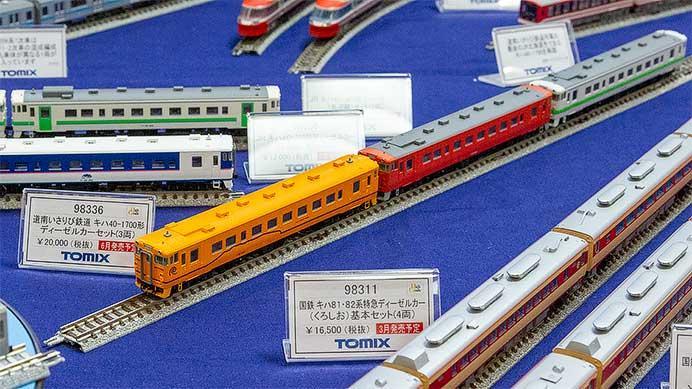 <98336>「道南いさりび鉄道 キハ40 1700形ディーゼルカーセット」の試作品