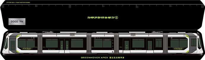 広島電鉄「Greenmover APEX 誕生記念乗車券」発売