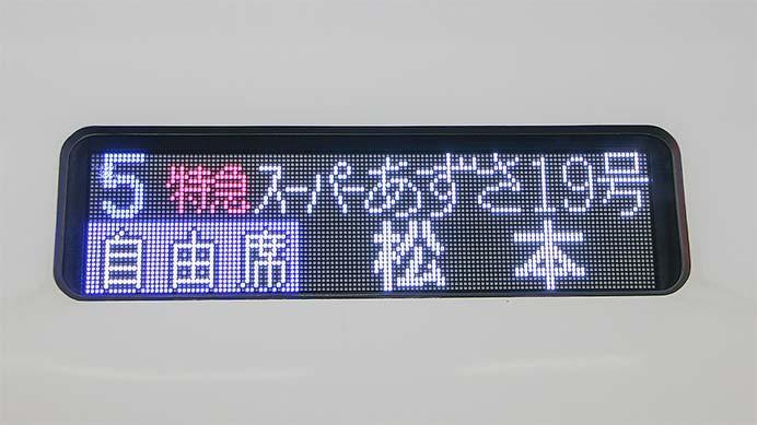 """特急""""スーパーあずさ""""の運転終了"""