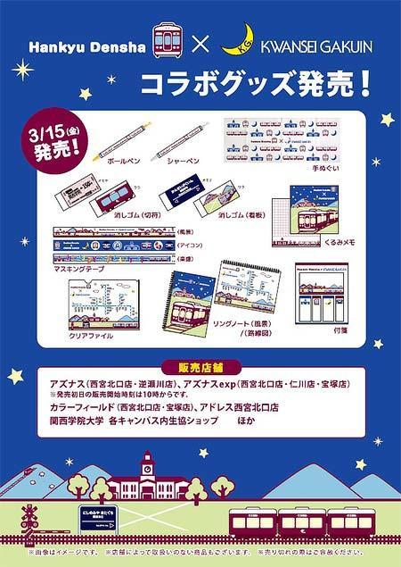 「Hankyu Densha」×関西学院大学,コラボ商品を発売