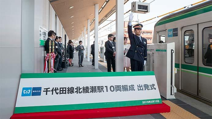 『千代田線北綾瀬駅10両編成出発式』開催