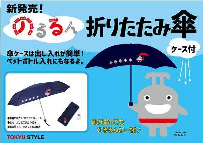 東急,「のるるん折りたたみ傘」を発売