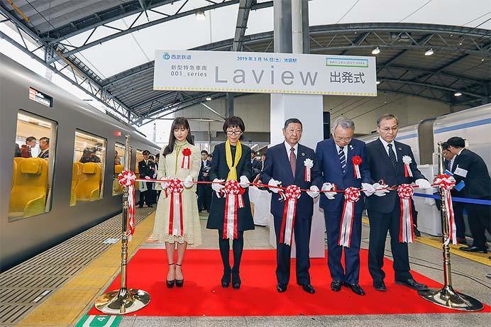西武池袋駅で「Laview」の出発式開催