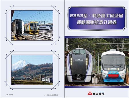 「E353系・特急富士回遊号運転開始記念入場券セット」表紙