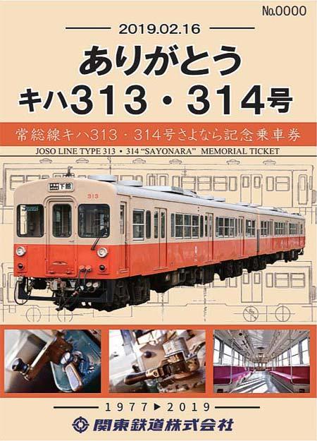 「常総線キハ313・314号さよなら乗車券」