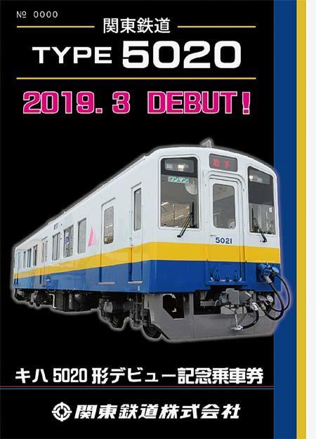 「キハ5020形デビュー乗車券」