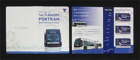 富山ライトレール「TLR0600E形導入記念乗車券」「TLR0600E形缶バッジ」を発売