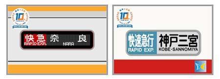 「阪神・近鉄相互直通運転開始10周年記念グッズ」発売
