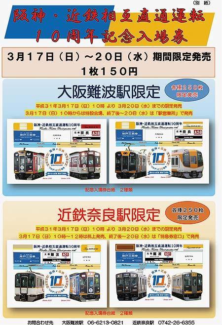 「阪神・近鉄相互直通運転10周年記念入場券」発売