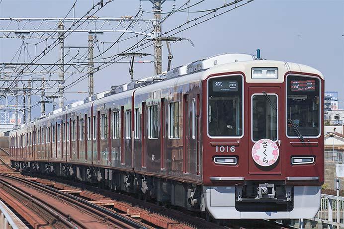 阪急で「さくら」ヘッドマークの掲出開始