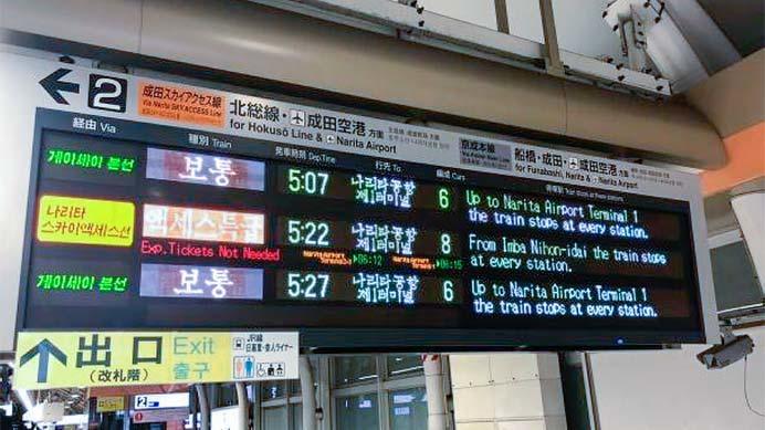 写真:韓国語を表示したホームに設置されている行先表示器.