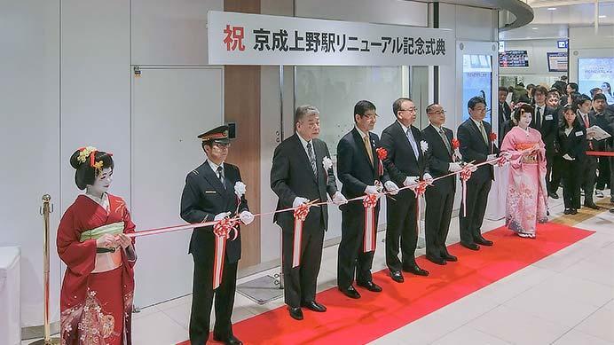京成上野駅でリニューアル記念式典開催