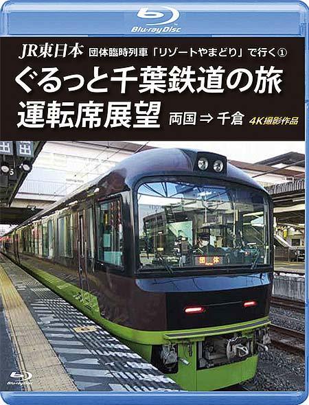 アネック,『ぐるっと千葉鉄道の旅 運転席展望 両国→千倉』を3月21日に発売