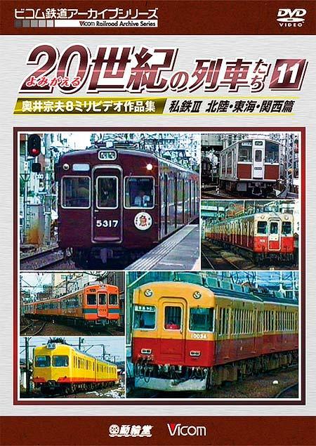 ビコム,「よみがえる20世紀の列車たち11 私鉄III 北陸・東海・関西篇」を3月21日に発売