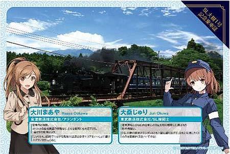 「鉄道むすめ」コラボレーション記念乗車証