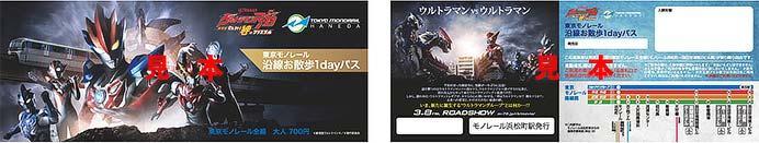 東京モノレール,「ウルトラマンR/B」とタイアップした「東京モノレール沿線お散歩1dayパス」を発売