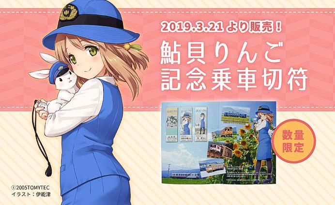 山形鉄道「鮎貝りんご記念乗車切符」発売