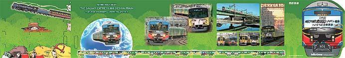 西武「2代目銀河鉄道999デザイン電車さよなら記念乗車券(練馬版)」発売