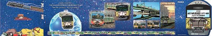 西武「2代目銀河鉄道999デザイン電車さよなら記念乗車券(通常版)」発売