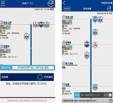 「京成アプリ」3月26日から配信開始