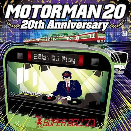 "SUPER BELL""Zのニューアルバム「MOTOR MAN 20 ~20th Anniversary~」,3月27日発売"