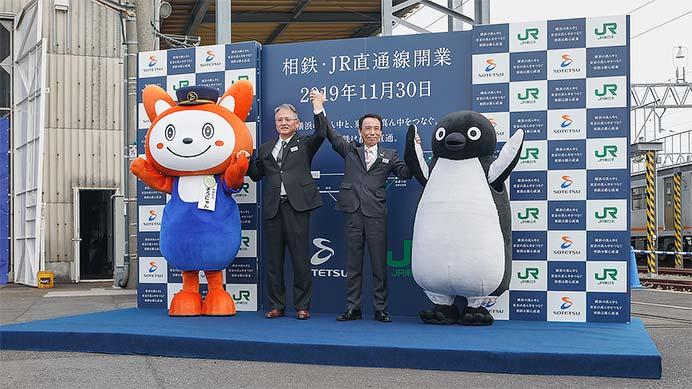 相鉄・JR直通線,11月30日に開業